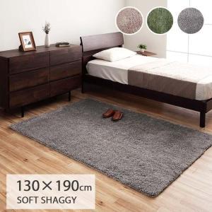 ラグ 「スレッド」 約130×190cm 1.5畳 カーペット 洗える ウォッシャブル ふわふわ シャギーラグ ルームマット ホットカーペット対応 床暖房対応|i-s