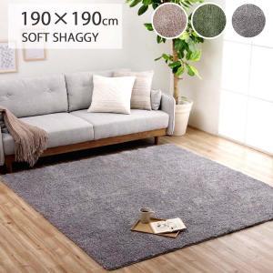 ラグ 「スレッド」 約190×190cm 2畳 カーペット 洗える ウォッシャブル ふわふわ シャギーラグ 正方形 ホットカーペット対応 床暖房対応|i-s
