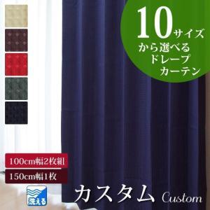 カーテン ドレープ 2枚組 「カスタム」 100×100-210cm (tm) 6サイズより選択可 6色展開 厚地カーテン 洗える ウォッシャブル ワッフル生地 シンプル おしゃれ|i-s