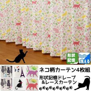 カーテン4枚セット ネコ柄カーテン4枚組 uni 選べる4柄・3サイズ 幅100cm 4枚組 ドレープ+レースカーテン 形状記憶 ねこ ネコ 猫 ねこ柄|i-s