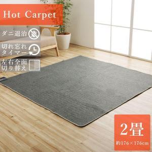 【※完売しました※02】ホットカーペット電気カーペット 2畳 HT-20NP 約176×176cm 三京 ホットカーペット 電気カーペット 2畳用 正方形|i-s