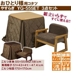 パーソナルこたつ3点セット デスクこたつ「やすらぎ 55SET」 (本体+布団+椅子)正方形 こたつ 高齢者 ミドル コタツ こたつ台 セット 一人暮らし ハイタイプ|i-s