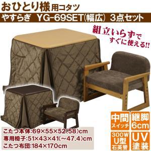 パーソナルこたつ3点セット 幅広デスクこたつ「やすらぎ 69SET 幅広」 (本体+布団+椅子) 長方形 こたつ 高齢者 コタツ こたつ台セット 一人暮らし|i-s