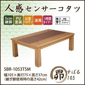 こたつ 本体 長方形 「昴105 SBR-1053TSM 」 105×75m こたつ テーブル 長方形 感知センサーこたつ 105cm幅 センサー付き暖房|i-s