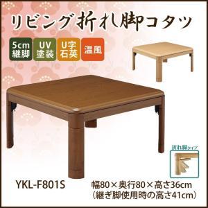 こたつ 本体 正方形 「YKL-F801S」 80×80cm こたつ テーブル 折れ脚 家具調こたつ 80cm幅 リビングこたつ|i-s