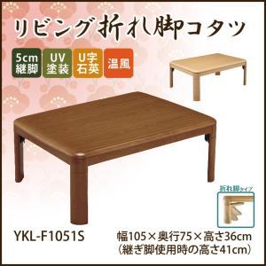 こたつ 本体 長方形 「YKL-F1051S」 105×75cm こたつ テーブル 折れ脚 家具調こたつ 105cm幅 リビングこたつ|i-s
