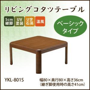 こたつ 本体 正方形 「YKL-801S」 80×80cm こたつ テーブル 家具調こたつ 80cm幅 リビングこたつ ベーシック|i-s