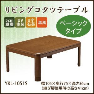 こたつ 本体 長方形 「YKL-1051S」 105×75cm こたつ テーブル 家具調こたつ 105cm幅 リビングこたつ ベーシック|i-s