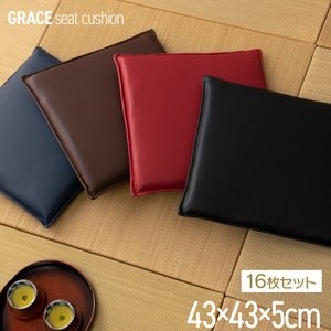 シートクッション 約43×43cm 20枚セット 「グレイス」 PVC ソフトレザー 合皮 クッション 飲食店 業務用 座布団 (549円/1枚)|i-s