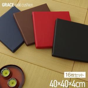 低反発 シートクッション 約40×40×4cm 20枚セット 「グレイス」 PVC ソフトレザー 合皮 クッション 飲食店 居酒屋 業務用 (890円/1枚)|i-s