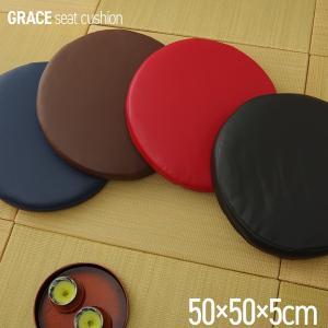 ラウンドクッション 「グレイス」 約50円形×5cm PVC ソフトレザー 合皮 シートクッション 飲食店 居酒屋 丸型 円形 座布団|i-s