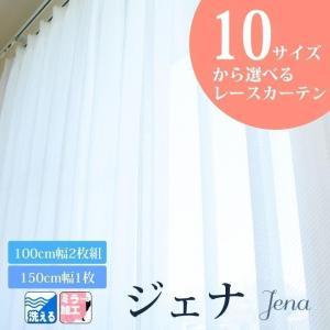 レースカーテン ミラー加工 「ジェナ」 100×98-208cm(2枚組)、約150×133-208cm(1枚)より選択可 (tm) ウォッシャブル シンプル アジャスターフック付き|i-s