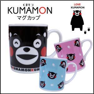 くまモン 「マグカップ」 くまモン キャラクター グッズ キッズ 子供 こども 人気 マグカップ コップ|i-s