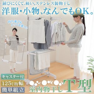 室内物干し T型 「IT-002SC」 室内用物干し GL 折りたたみ 物干 室内干し 物干しスタンド 物干し台 部屋干し 洗濯干し 激安|i-s