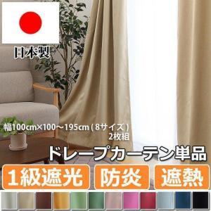 カーテン ドレープ 防炎 1級遮光 サンカット uni 幅100×丈100-195cmの8サイズ(2枚)から選択可 12色|i-s