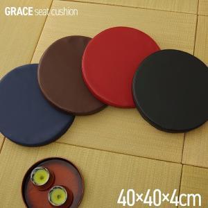クッション 座布団 低反発 PVCソフトレザー 円形 40丸 4cm 合皮クッション ラウンド 飲食店 業務用 円座 グレイス|i-s