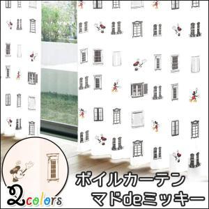 ディズニー ボイルカーテン 2枚組 「ボイル マドdeミッキー」 (既製品) 幅100×丈133cm ミッキーマウス レースカーテン i-s