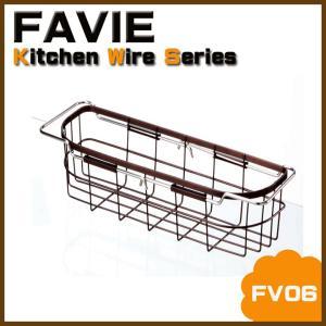 水切りカゴ 水切りラック シンクバスケット S式 スリム 「FV06」 水切りかご 水切りカゴ 食器 ファビエ テンマ 天馬|i-s