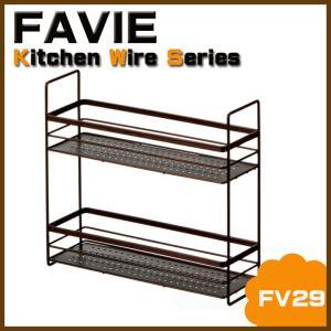 調味料ラック スパイスバスケット 2段 「FV29」 スパイスラック キッチン 台所 収納 キッチンスタンド ファビエ テンマ 天馬|i-s