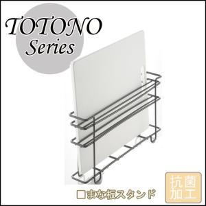 まな板スタンド 「トトノ 引出用 まな板スタンド」 まな板スタンド システムキッチン 引き出し用 シンク下 まな板ラック リッチェル|i-s