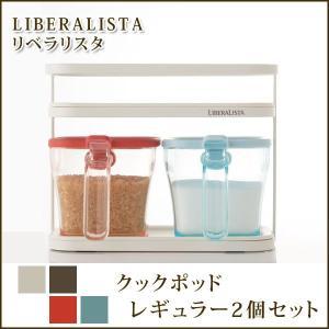 調味料入れ 「クックポットレギュラー2個セット」塩 砂糖 入れ 容器 キッチン雑貨 保存容器 シュガーポット リベラリスタ リス|i-s