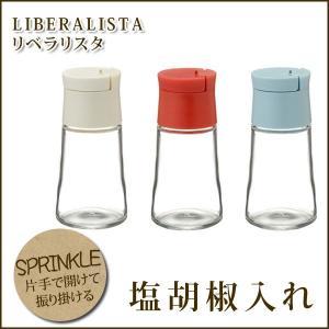 調味料入れ 「塩/胡椒入れ」 塩入れ 胡椒入れ ガラス製 リベラリスタ リス|i-s
