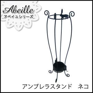 傘立て Abeille 「アンブレラスタンド ネコ」 AAU-2855 猫 スチール製 クロネコ 黒猫 ワイヤー 大西賢製販|i-s