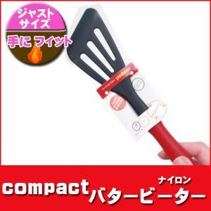 フライ返し 「コンパクト ナイロン バタービーター」 G-4708 パール金属 キッチン雑貨|i-s
