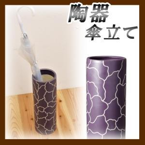 傘立て 陶器 おしゃれ 「シャイン 紫 小 N-8083」 傘 アンブレラ 雨 おしゃれ スタンド 玄関収納|i-s