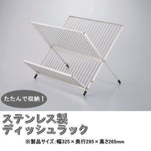 ディッシュラック ステンレス製 アクティア H-6108 パール金属 キッチン収納 雑貨|i-s