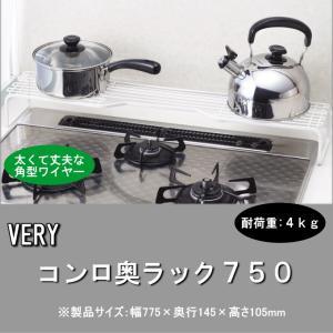 キッチンラック コンロ奥ラック 750 H-9767 ヴェリィ パール金属 キッチン 収納 小物 整理 ワイヤー|i-s