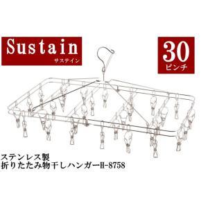 物干しハンガー 折りたたみ サステイン ステンレス製 30ピンチ H-8758 パール金属 洗濯用品 物干し金物|i-s