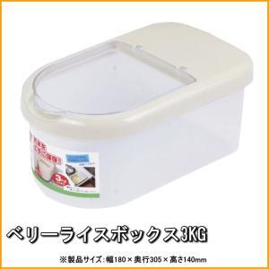米びつ ライスボックス 3kg (計量カップ付) HB-622 ベリー パール金属 キッチン収納 母...