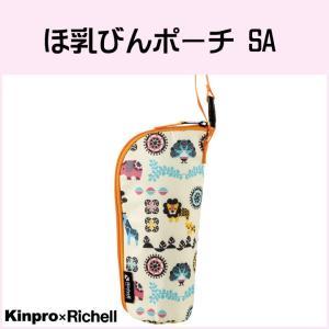 「ほ乳びんポーチ SA」 キンプロ リッチェル ケース ペットボトル 保冷 保温 かわいい 哺乳瓶 i-s