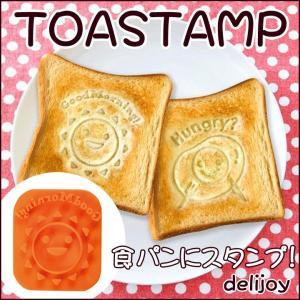 食パンスタンプ デリジョイ 「トースタンプ」 食パン パン パンスタンプ ランチグッズ デコレーション プレゼント|i-s