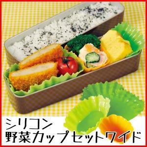 シリコンカップ 「シリコン野菜カップセットワイド(袋入れ)(A-75842)」 アーネスト お弁当グッズ 野菜 彩り カップ i-s