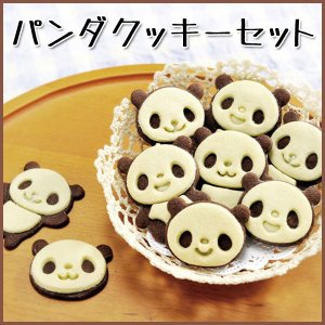 抜き型 クッキー 「パンダクッキーセット(A-76064)」 アーネスト パンダ クッキー型 製菓 お菓子 かわいい パーティー 誕生日 i-s