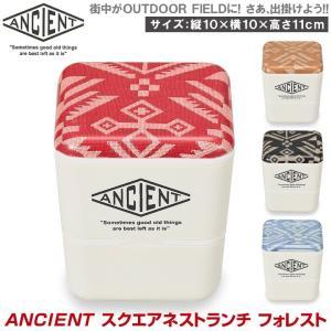 弁当箱 日本製 二段 「フォレスト」 お弁当 べんとう お弁当箱 ランチボックス おしゃれ レンジ 食洗機対応 i-s