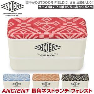 弁当箱 日本製 二段 長角ネストランチ 「フォレスト」 お弁当 べんとう お弁当箱 ランチボックス おしゃれ レンジ 食洗機対応|i-s
