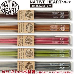 箸 おはし NH 「21cm木製箸」 おしゃれ 日本製