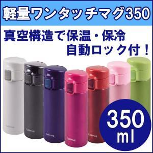 ステンレスボトル マグボトル カフェマグライト 軽量ワンタッチマグ350 カフェマグ パール金属 水筒 ボトル 軽量 コンパクト 直飲み アウトドア i-s