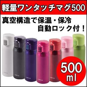 ステンレスボトル マグボトル カフェマグライト 軽量ワンタッチマグ500 カフェマグ マグ パール金属 水筒 ボトル 軽量 コンパクト 直飲み アウトドア i-s