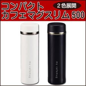 ステンレスボトル マグボトル コンパクト カフェマグスリム 500 カフェマグ マグ パール金属 水筒 ボトル 軽量 保温 保冷 コンパクト 直飲み アウトドア|i-s