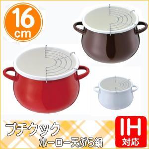 天ぷら鍋 ホーロー 「天ぷら鍋 16cm」 パール金属 プチクック HB-1678 コンパクト 小さめ 一人用|i-s