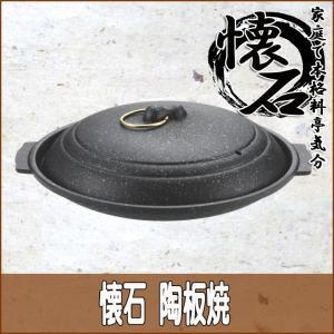 卓上陶板焼 一人用 「懐石 陶板焼 17cm」 パール金属 ストロングマーブル H-5366 一人鍋 飲食店 宴席 料亭 居酒屋 鍋 フライパン|i-s
