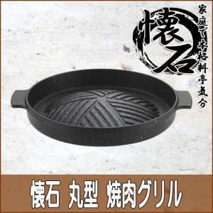 卓上焼肉グリル 一人用  「懐石 丸型 焼肉グリル 16cm」 パール金属 ストロングマーブル H-5369 一人鍋 コンロ 調理 焼肉 ステーキ和風 旅館 i-s