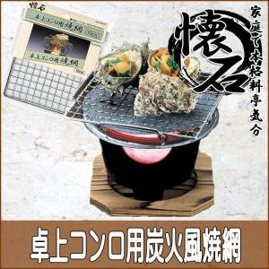 焼き網 焼きあみ 「懐石 卓上コンロ用 炭火風焼網」 H-6475 パール金属 i-s