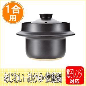 炊飯鍋 パール金属 「あじわい おかゆ・炊飯鍋 1合用」 L-1804 炊飯器 おひつ ガス対応 電子レンジ対応 保温 調理鍋|i-s