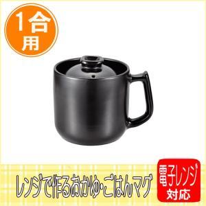 炊飯鍋 パール金属 レンジで作る 「おかゆ・ごはんマグ 1合用」 L-1808調理器具 両手鍋 ご飯鍋 保温 調理鍋 i-s