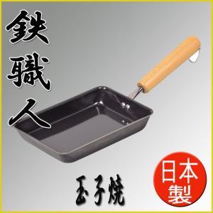 卵焼き器 「玉子焼 」 日本製 HB-908 たまご焼き パール金属 鉄職人 玉子焼き 鉄製 日本製 本格 焦げつかない だし巻き|i-s